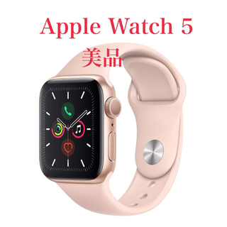 Apple Watch - 値下げ中 Apple watch series 5