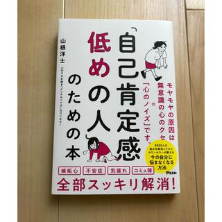 「自己肯定感低めの人」のための本(ビジネス/経済)