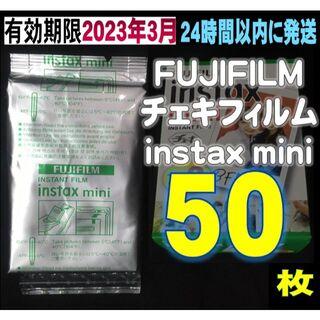 富士フイルム - 限定特価instaxmini チェキフィルム 50枚 有効期限23年2月 新品