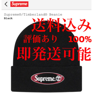 Supreme - Supreme  Timberland Beanie 黒 ニットキャップ