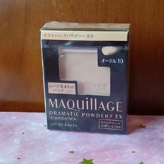 MAQuillAGE - マキアージュ✨ドラマティックパウダリー EX✨オークル10