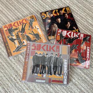 ジャニーズWEST - ジャニーズ WEST 週刊うまくいく曜日 初回盤A・初回盤B・通常盤3形態セット