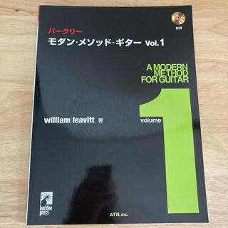 CD付 バークリー/モダンメソッドギター 1(ポピュラー)