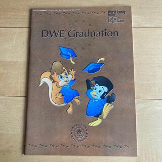 ディズニー(Disney)のDWE Graduation 2009 卒業特集 2010年3/4月号(その他)