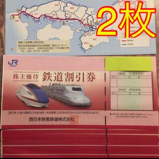 ジェイアール(JR)の2枚 1名様往復分 JR西日本 株主優待券 割引券(鉄道乗車券)