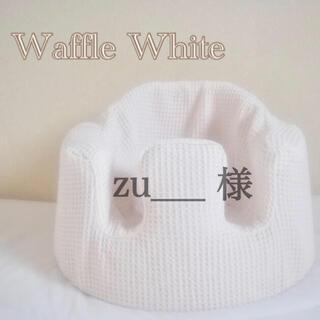 バンボ(Bumbo)のzu___ 様 バンボカバー Waffle White(シーツ/カバー)