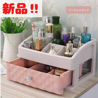 メイクボックス 化粧品収納ボックス 大容量 ピンク 送料無料(メイクボックス)