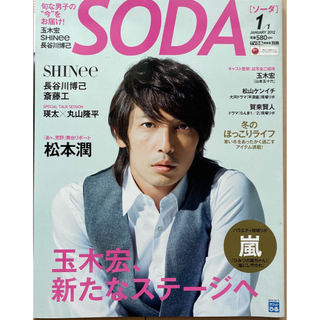 SODA ソーダ 2012/1