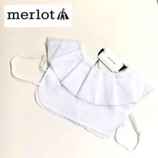 メルロー(merlot)のmerlot メルロー 付け 襟 ピエロ(つけ襟)