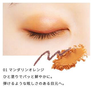 新品 sopo ソポ パウダー&ライナー 01 マンダリンオレンジ