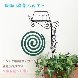 ワイヤークラフト♢蚊取り線香ホルダー テントパーツ 文字入れ可能(その他)
