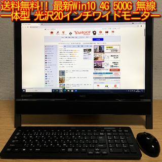 NEC - 送料無料!! NEC ワイドモニター パソコンフルセット 無線LAN