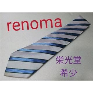 レノマ(RENOMA)の希少★レノマrenoma★美しい高級シルクストライプネクタイ★日本製(ネクタイ)