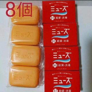 薬用石鹸ミューズ 8個セット 薬用 殺菌 消毒 手洗い石鹸  薬用せっけん