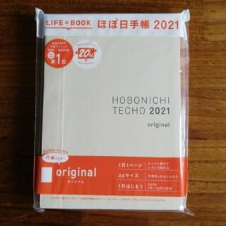 ほぼ日手帳 2021 オリジナル 1月はじまり