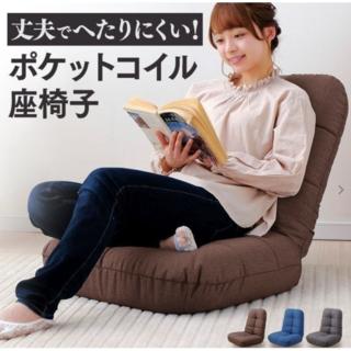 座椅子 おしゃれ ポケットコイル リクライニング 座いす 椅子 座イス 安い (座椅子)
