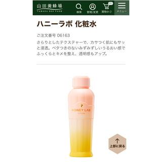山田養蜂場 - 新品未開封 山田養蜂場 ハニーラボ 化粧水a 120ml