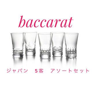 バカラ(Baccarat)の5客セット!バカラ Baccarat ジャパン タンブラー(グラス/カップ)