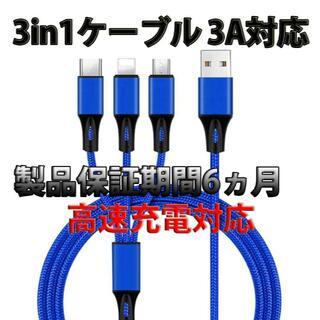 高速充電3A対応 3in1ケーブル 新品 送料無料 青 C(その他)