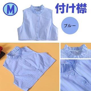 付け襟 立ち襟 フリル コーデ レディース フリル 重ね着 ブルー M(つけ襟)