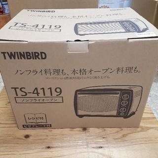 ツインバード(TWINBIRD)の新品未使用 ツインバード ノンフライオーブン 2015年製 (調理機器)