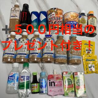 食品 日用品 まとめてセット 計23点➕500円相当のおまけ付き(その他)