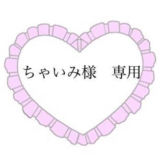 ちゃいみ様 ご専用♡(雑貨)