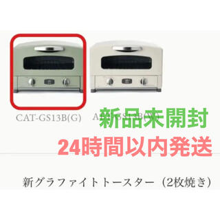【新品未使用】アラジン グラファイトトースター 2枚焼き グリーン