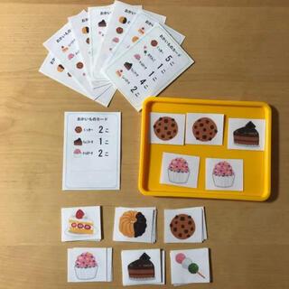 お買い物  カードゲーム  デザート  1〜5  ハンドメイド(知育玩具)