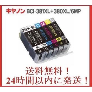 キヤノン(Canon)の〔即日発送〕BCI-381XL+380XL/6MP キャノン プリンター インク(PC周辺機器)