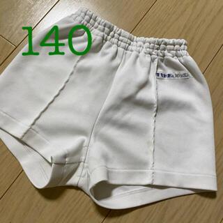 体操服 ズボン 白 140