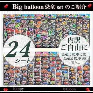 恐竜シール くるまシール 24枚(知育玩具)