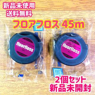 新品未使用 オーラルケア フロアフロス 45m 歯科専売品 糸ようじ(歯ブラシ/デンタルフロス)