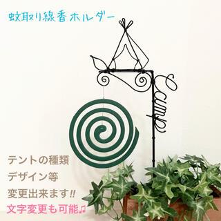 ワイヤークラフト♢蚊取り線香ホルダー テントパーツ 文字入れ可能(日用品/生活雑貨)