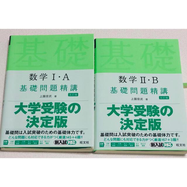 旺文社(オウブンシャ)の基礎問題精講 数学1A・数学2B エンタメ/ホビーの本(語学/参考書)の商品写真