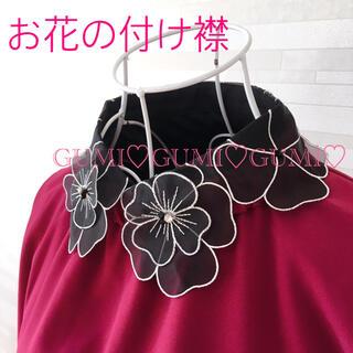 ブラック 付け襟 オーガンジー フラワー 刺繍 レース 付け衿 つけ衿 つけえり(つけ襟)