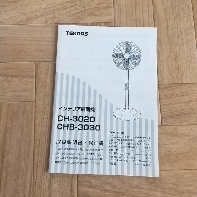 TEKNOS(テクノス) 扇風機 CH-3020 メタル レトロ アルミ羽根 スマホ/家電/カメラの冷暖房/空調(扇風機)の商品写真