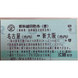 ジェイアール(JR)の新幹線 回数券 新大阪 名古屋 1枚(鉄道乗車券)