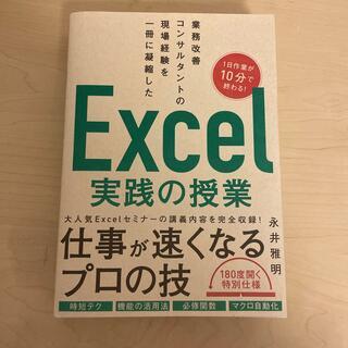 業務改善コンサルタントの現場経験を一冊に凝縮したExcel実践の授業(コンピュータ/IT)