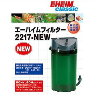 エーハイム(EHEIM)のエーハイム2217(アクアリウム)