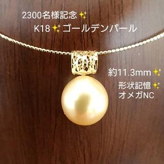 ゴールデンパール 約11.3mm✨ネックレス K18 真珠 k18