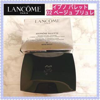ランコム(LANCOME)の大人気 新品未使用 アイシャドウ ランコムイプノ パレット 02ベージュブリュレ(アイシャドウ)