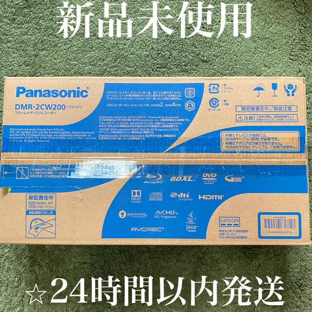 Panasonic(パナソニック)の【新品未使用品】パナソニック ディーガ Panasonic DMR-2CW200 スマホ/家電/カメラのテレビ/映像機器(ブルーレイレコーダー)の商品写真