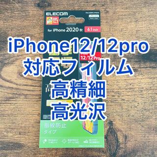 エレコム(ELECOM)のiPhone12 iPhone12 Pro 高光沢 高精細 指紋防止 フィルム (保護フィルム)