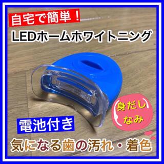 【電池付】LED歯科ホームホワイトニング/セルフホワイトニング(口臭防止/エチケット用品)