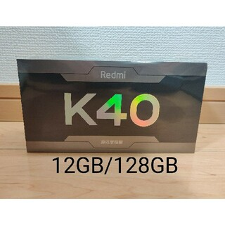 ANDROID - 【新品未開封】Xiaomi Redmi K40 Gaming 12/128GB
