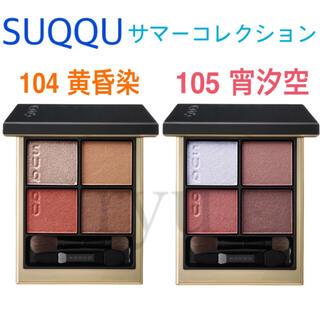 SUQQU - 新品 限定 SUQQU シグニチャーカラーアイズ 104 黄昏染 105 宵汐空