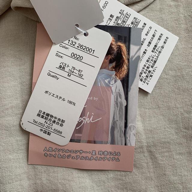 しまむら(シマムラ)の値下げ♡新品♡しまむら×星玲奈ブラウス白M レディースのトップス(シャツ/ブラウス(半袖/袖なし))の商品写真
