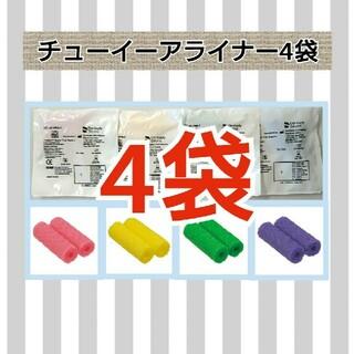 セール‼️インビザライン チューイー4袋(その他)