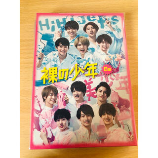 ジャニーズジュニア(ジャニーズJr.)の裸の少年 DVD B盤 (アイドル)